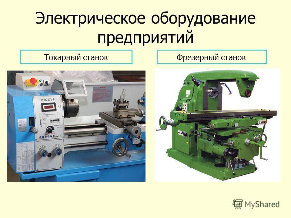 Электрическое оборудование предприятий Токарный станок Фрезерный станок