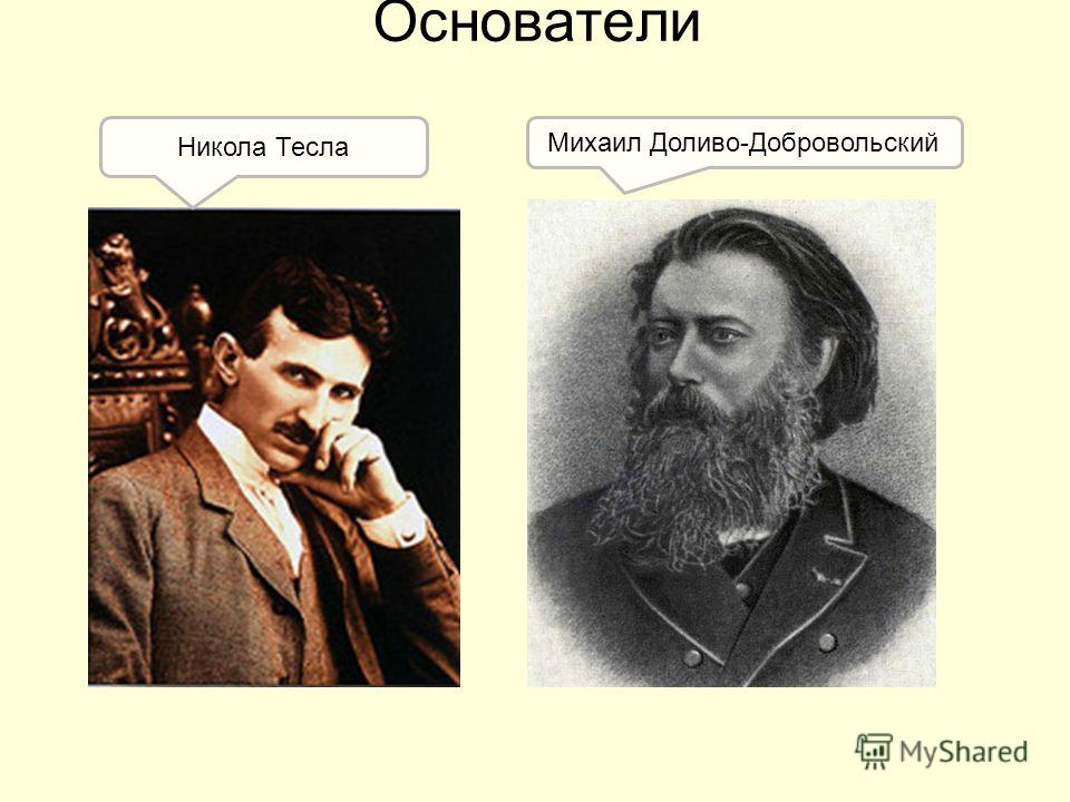 Основатели Никола Тесла Михаил Доливо-Добровольский