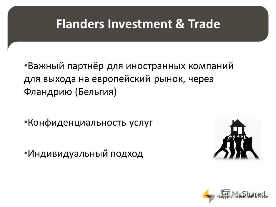 Flanders Investment & Trade Важный партнёр для иностранных компаний для выхода на европейский рынок, через Фландрию (Бельгия) Конфиденциальность услуг Индивидуальный подход