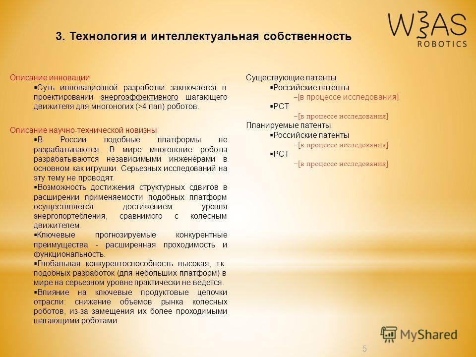 Существующие патенты Российские патенты [в процессе исследования] PCT [в процессе исследования] Планируемые патенты Российские патенты [в процессе исследования] PCT [в процессе исследования] 5 3. Технология и интеллектуальная собственность Описание и