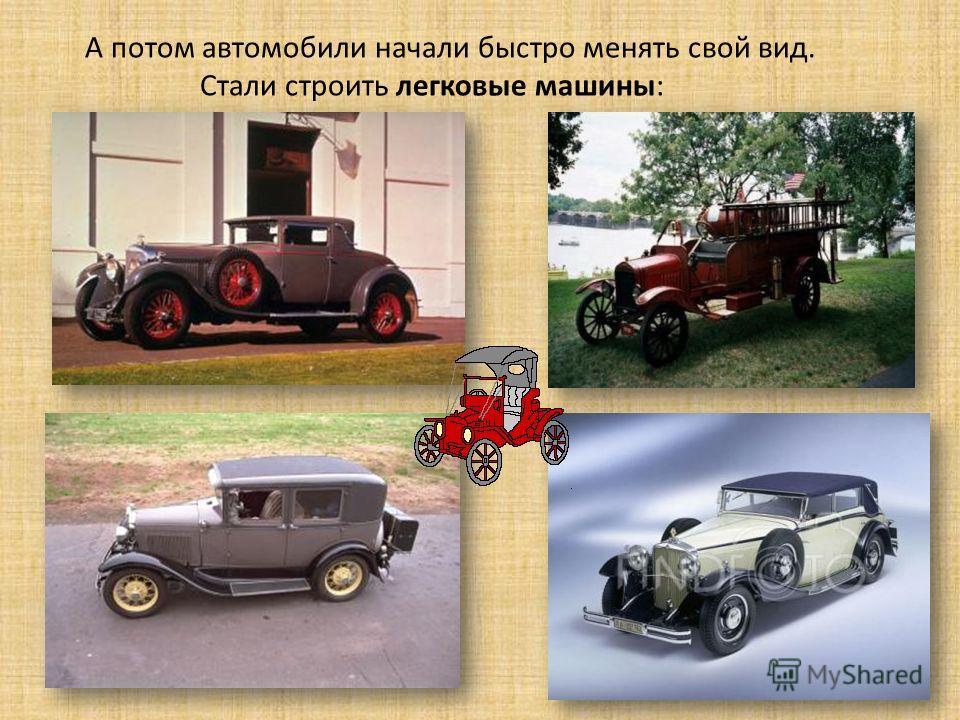 Захотел человек сконструировать самодвижущуюся повозку. Но она появилась тогда, когда был изобретён бензиновый мотор. Первые автомобили выглядели так:
