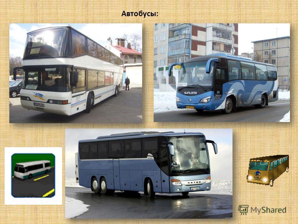 Грузовой транспорт: