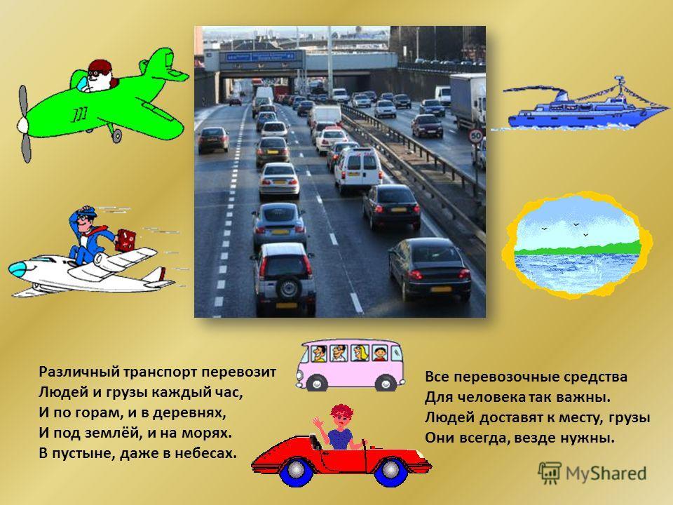 (история транспорта)