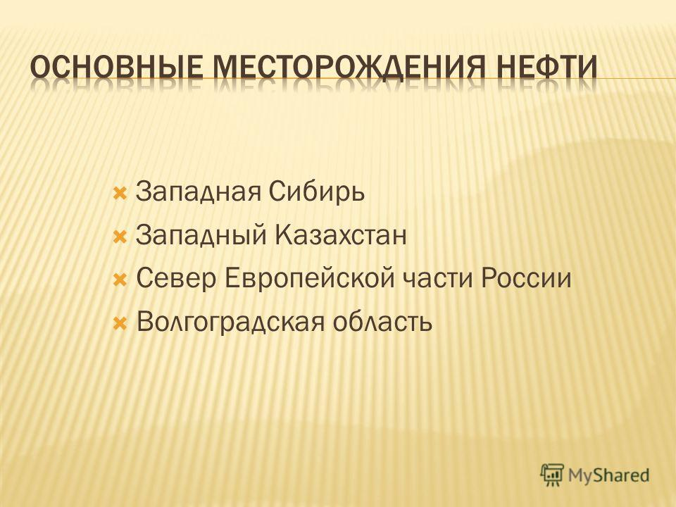 Западная Сибирь Западный Казахстан Север Европейской части России Волгоградская область