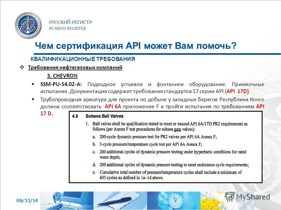 КВАЛИФИКАЦИОННЫЕ ТРЕБОВАНИЯ Требования нефтегазовых компаний 3. CHEVRON SSM-PU-54.02-A: Подводное устьевое и фонтанное оборудование. Приемочные испытания. Документация содержит требования стандартов 17 серии API (API 17D). Трубопроводная арматура для