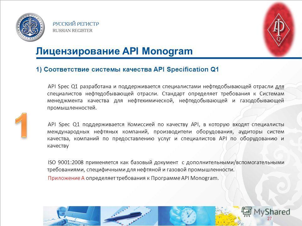 27 Лицензирование API Monogram 1) Соответствие системы качества API Specification Q1 API Spec Q1 разработана и поддерживается специалистами нефтедобывающей отрасли для специалистов нефтедобывающей отрасли. Стандарт определяет требования к Системам ме