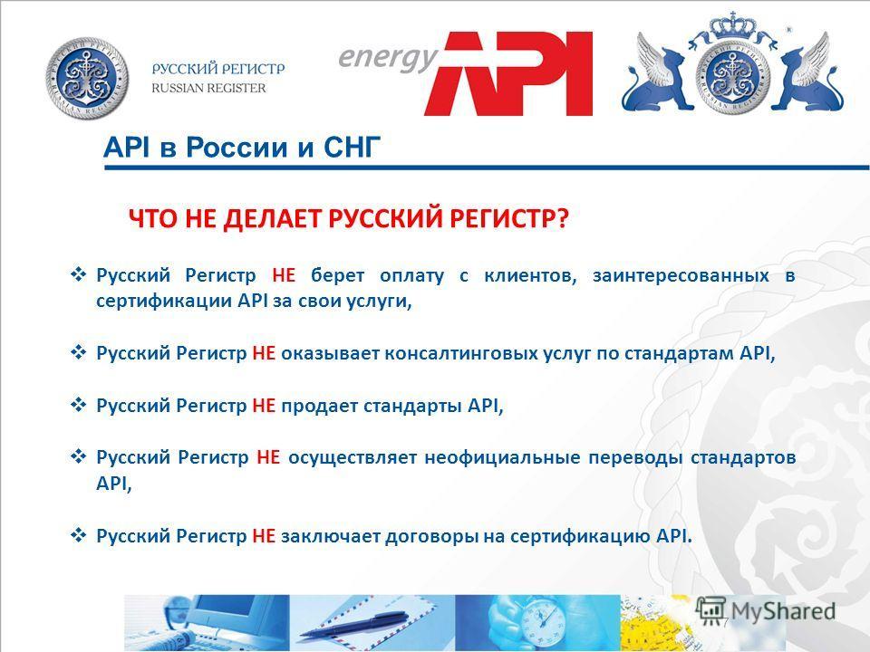 ЧТО НЕ ДЕЛАЕТ РУССКИЙ РЕГИСТР? Русский Регистр НЕ берет оплату с клиентов, заинтересованных в сертификации API за свои услуги, Русский Регистр НЕ оказывает консалтинговых услуг по стандартам API, Русский Регистр НЕ продает стандарты API, Русский Реги