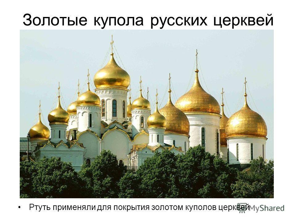 Золотые купола русских церквей Ртуть применяли для покрытия золотом куполов церквей