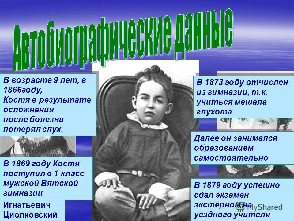 Урок физики в 9 классе К.Э.Циолковский родился 5(17) сентября 1857 года Ижевское, Рязанская область Отец, Эдуард Игнатьевич Циолковский Мать, Мария Ивановна Юмашева В возрасте 9 лет, в 1866 году, Костя в результате осложнения после болезни потерял сл