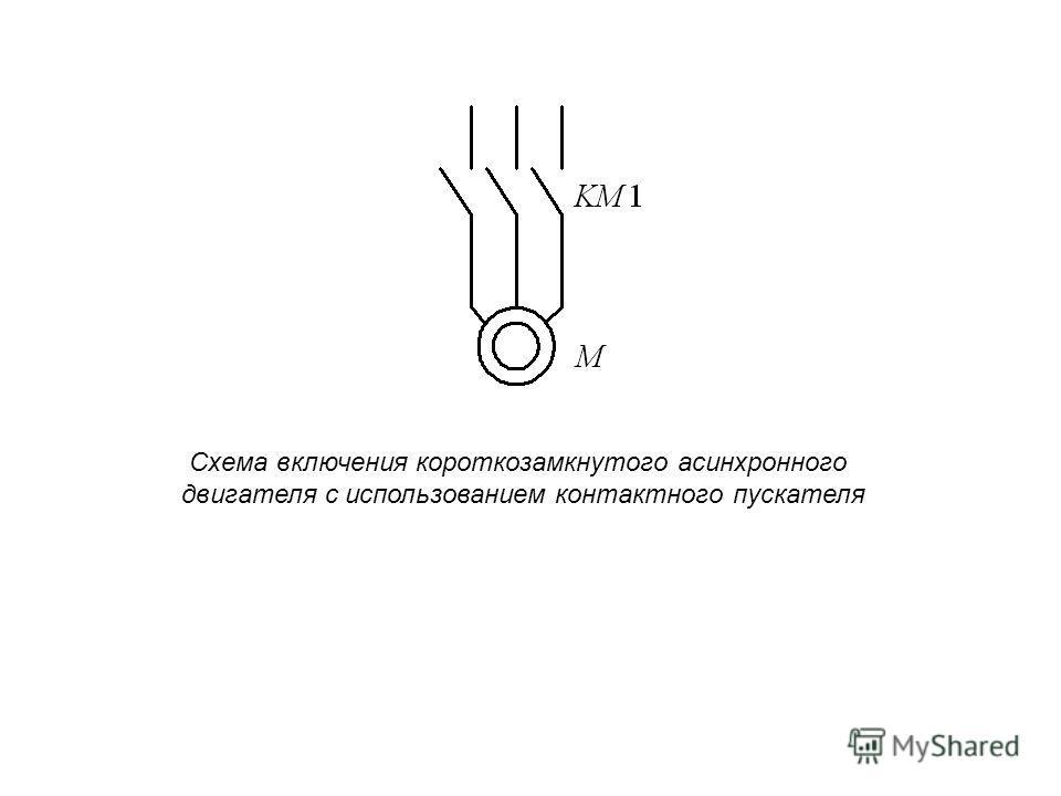 Схема включения короткозамкнутого асинхронного двигателя с использованием контактного пускателя