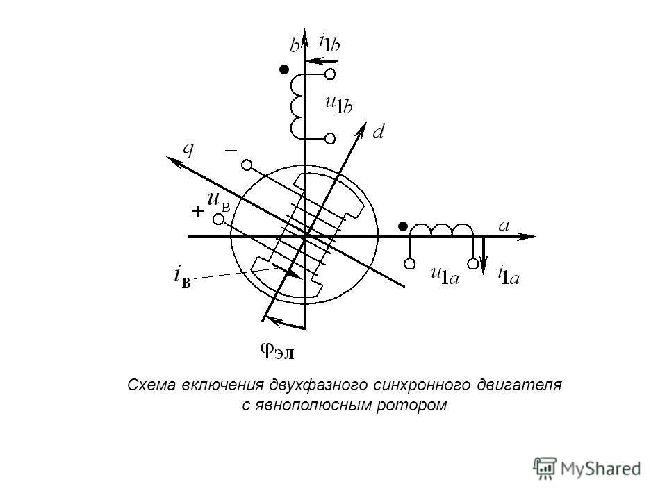 Схема включения двухфазного синхронного двигателя с явнополюсным ротором