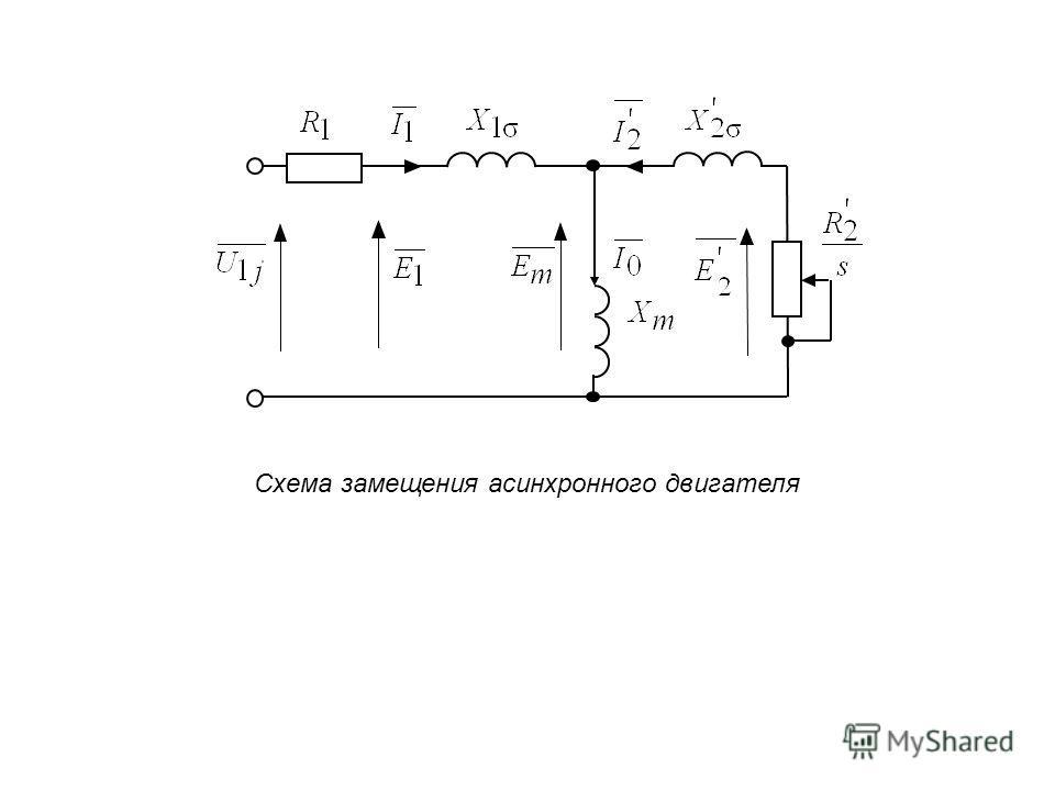 Схема замещения асинхронного