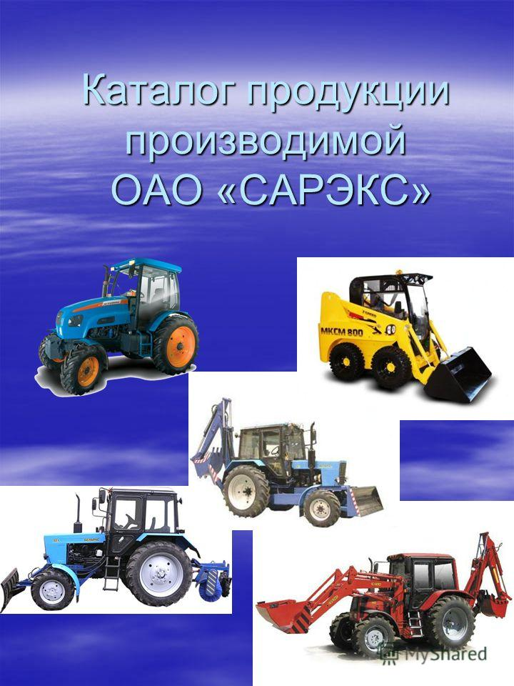 Каталог продукции производимой ОАО «САРЭКС»