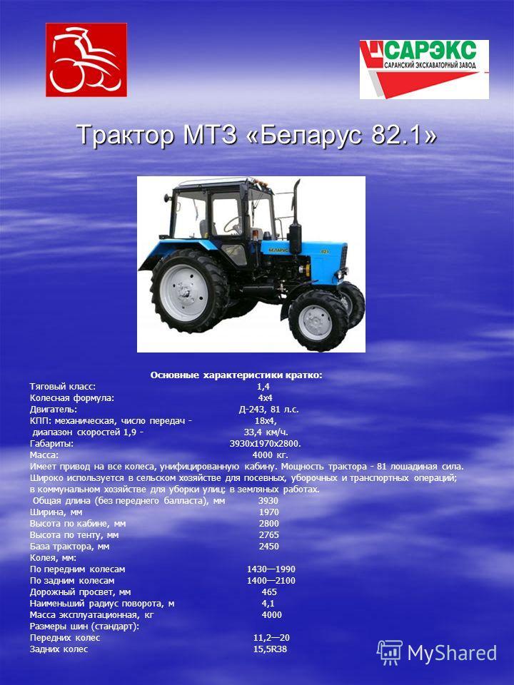 Купить Трактор МТЗ 82.1: цена, описание и технические ...