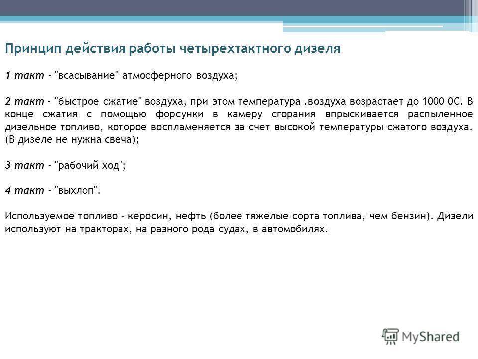 Принцип действия работы четырехтактного дизеля 1 такт -
