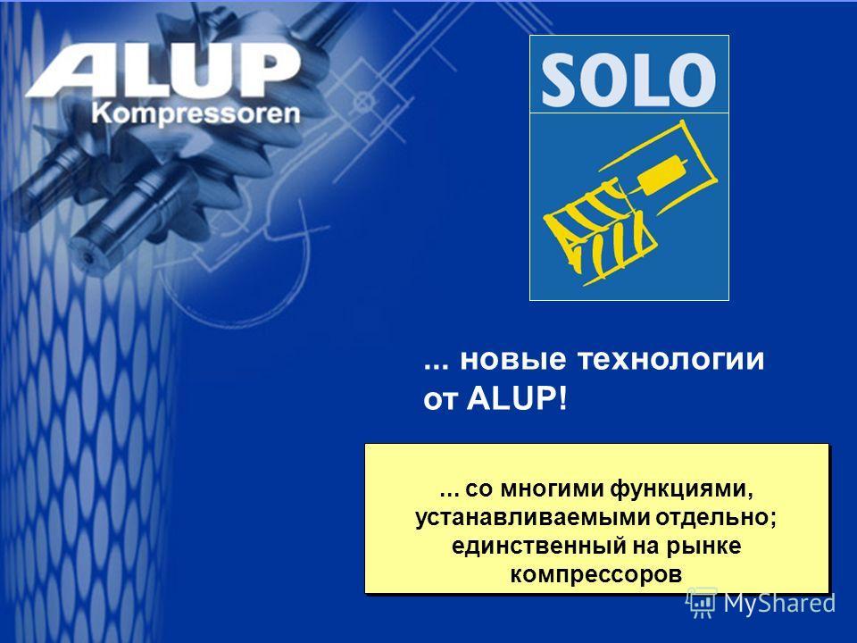... новые технологии от ALUP!... со многими функциями, устанавливаемыми отдельно; единственный на рынке компрессоров