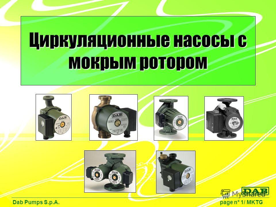 Циркуляционные насосы с мокрым ротором Dab Pumps S.p.A. page n° 1/ MKTG