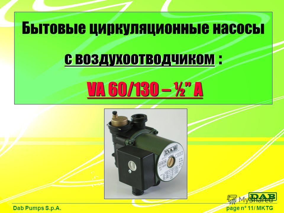Dab Pumps S.p.A. page n° 11/ MKTG с воздухоотводчиком VA 60/130 – ½ A Бытовые циркуляционные насосы с воздухоотводчиком : VA 60/130 – ½ A