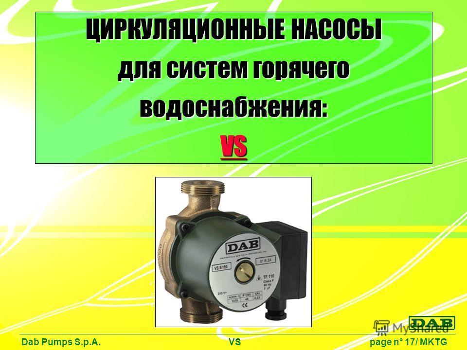 Dab Pumps S.p.A. VS page n° 17/ MKTG ЦИРКУЛЯЦИОННЫЕ НАСОСЫ для систем горячего водоснабжения: VS