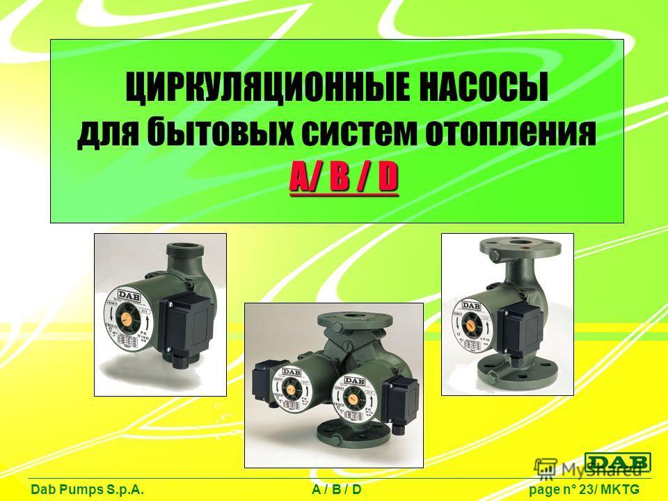 Dab Pumps S.p.A. A / B / D page n° 23/ MKTG A/ B / D ЦИРКУЛЯЦИОННЫЕ НАСОСЫ для бытовых систем отопления A/ B / D