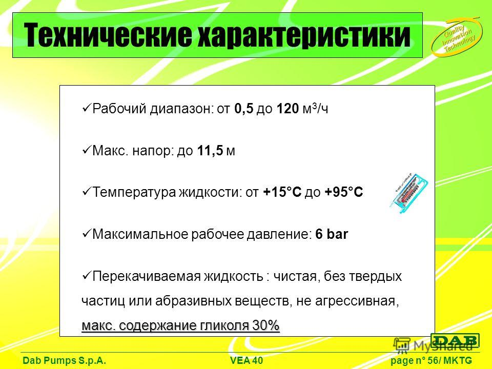 Рабочий диапазон: от 0,5 до 120 м 3 /ч Макс. напор: до 11,5 м Температура жидкости: от +15°C до +95°C Максимальное рабочее давление: 6 bar макс. содержание гликоля 30% Перекачиваемая жидкость : чистая, без твердых частиц или абразивных веществ, не аг