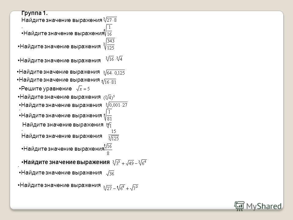 Группа 1. Найдите значение выражения. Найдите значение выражения Решите уравнение Найдите значение выражения. Найдите значение выражения. Найдите значение выражения.