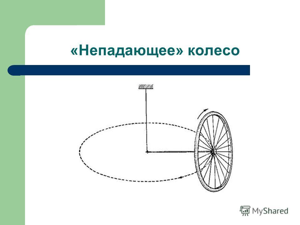 «Непадающее» колесо