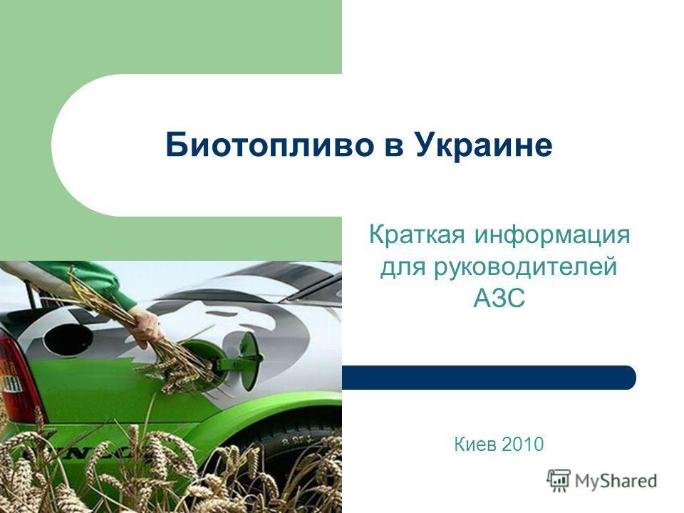 Биотопливо в Украине Краткая информация для руководителей АЗС Киев 2010