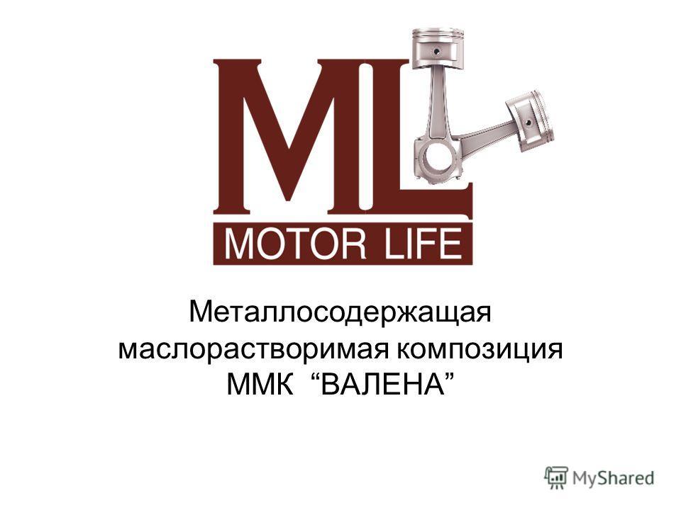 Металлосодержащая маслорастворимая композиция ММК ВАЛЕНА