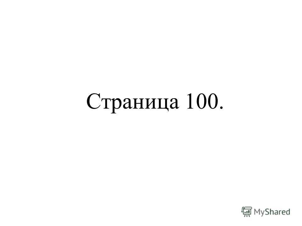 Страница 100.
