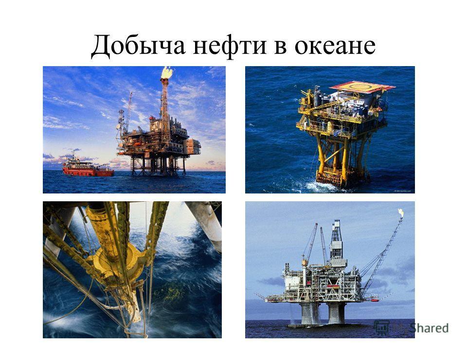 Добыча нефти в океане