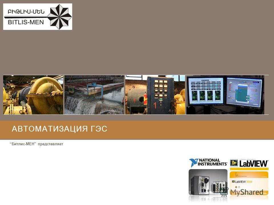 АВТОМАТИЗАЦИЯ ГЭС Битлис-МЕН представляет