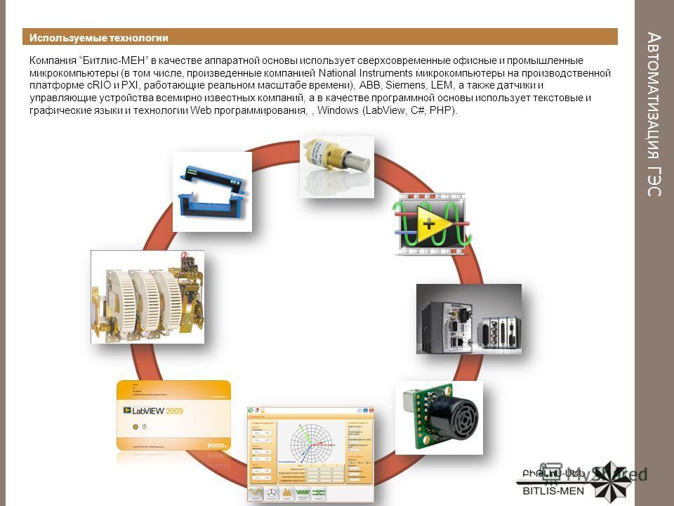 А ВТОМАТИЗАЦИЯ ГЭС Используемые технологии Компания Битлис-МЕН в качестве аппаратной основы использует сверхсовременные офисные и промышленные микрокомпьютеры (в том числе, произведенные компаниeй National Instruments микрокомпьютеры на производствен