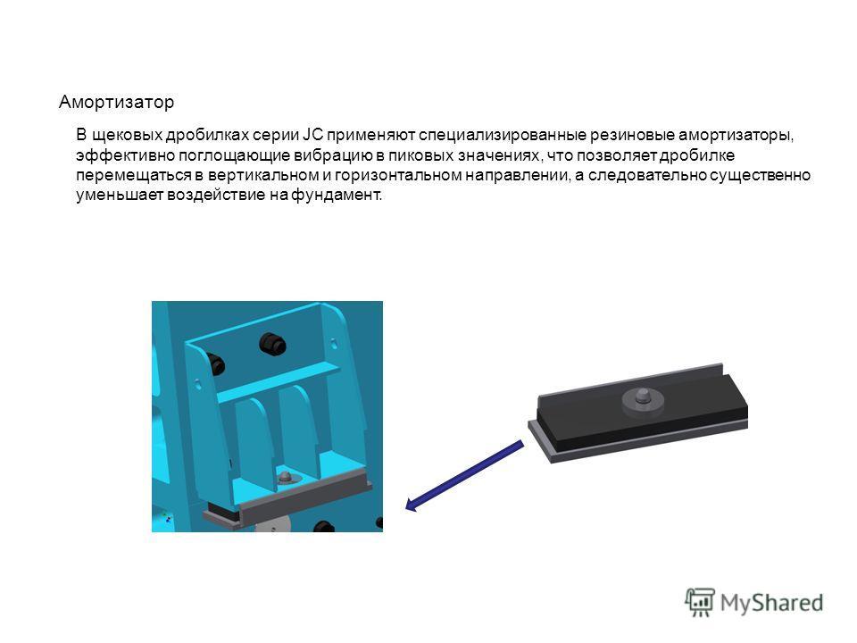 Амортизатор В щековых дробилках серии JC применяют специализированные резиновые амортизаторы, эффективно поглощающие вибрацию в пиковых значениях, что позволяет дробилке перемещаться в вертикальном и горизонтальном направлении, а следовательно сущест