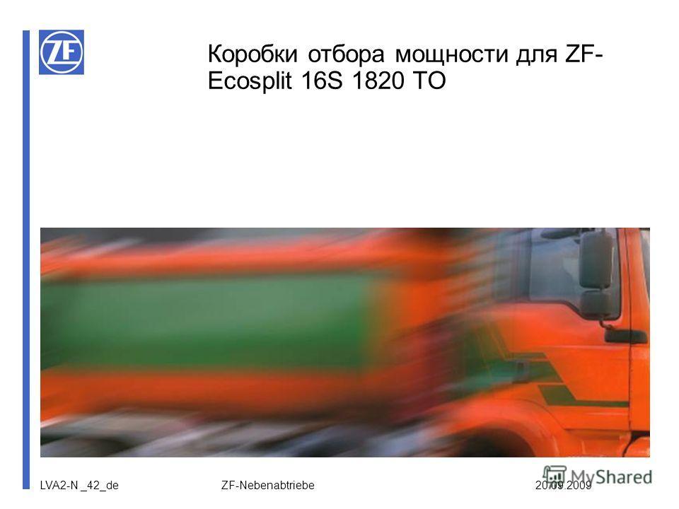 LVA2-N _42_de ZF-Nebenabtriebe 20.09.2009 Коробки отбора мощности для ZF- Ecosplit 16S 1820 TO