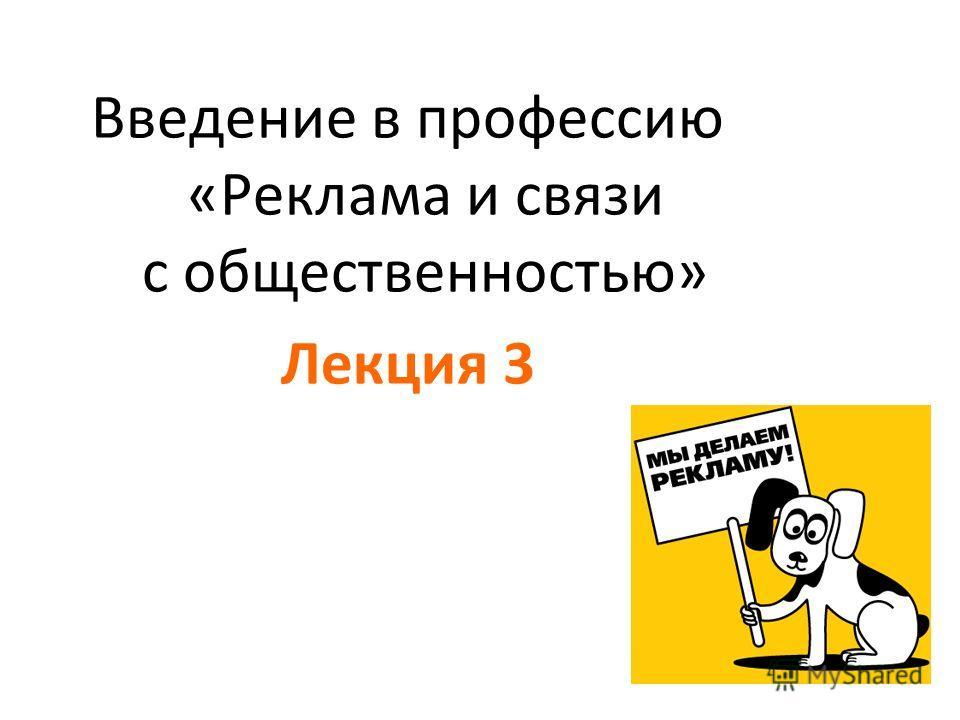 Введение в профессию «Реклама и связи с общественностью» Лекция 3