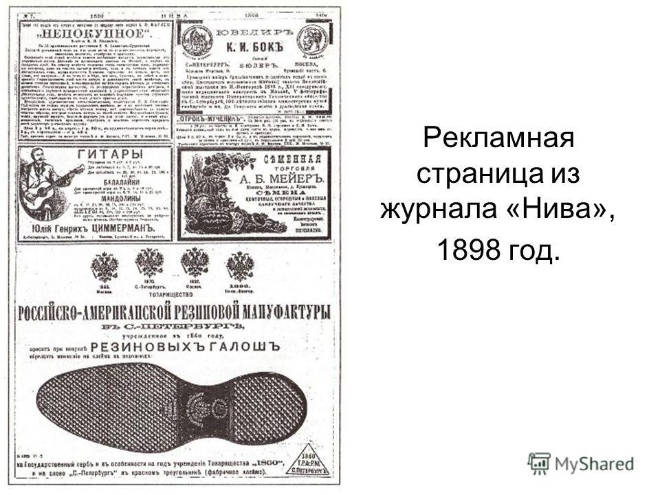Рекламная страница из журнала «Нива», 1898 год.