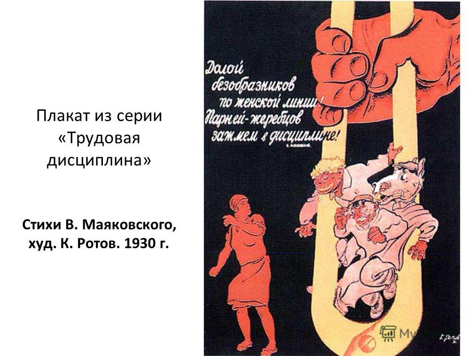 Плакат из серии «Трудовая дисциплина» Стихи В. Маяковского, худ. К. Ротов. 1930 г.