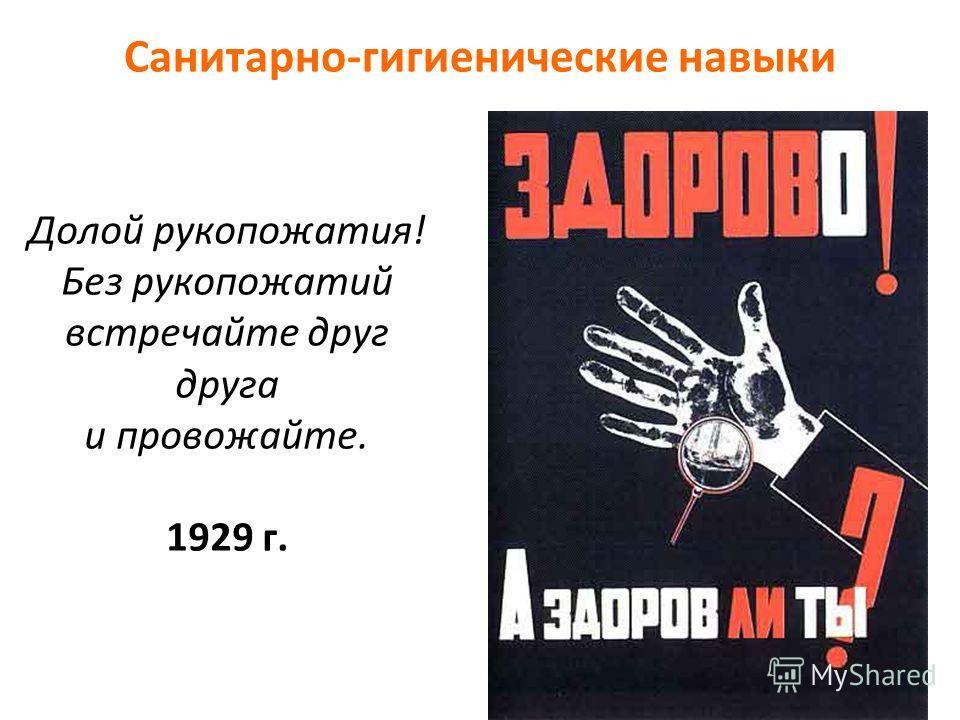 Долой рукопожатия! Без рукопожатий встречайте друг друга и провожайте. 1929 г. Санитарно-гигиенические навыки