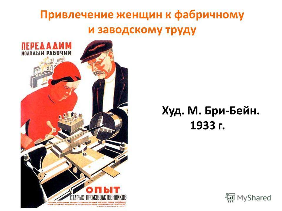 Привлечение женщин к фабричному и заводскому труду Худ. М. Бри-Бейн. 1933 г.