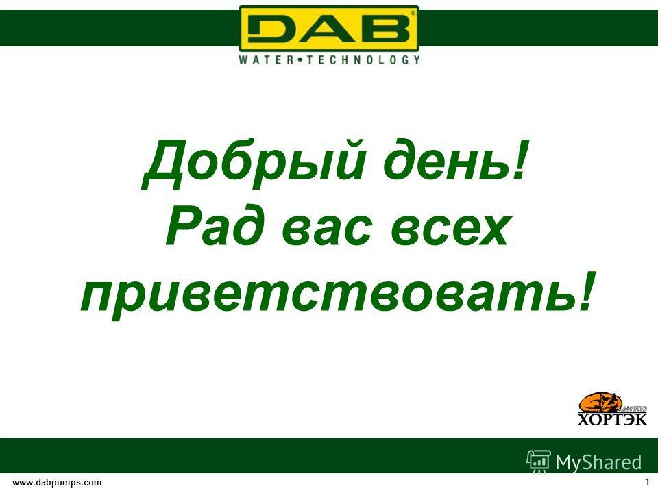 www.dabpumps.com 1 Добрый день! Рад вас всех приветствовать!