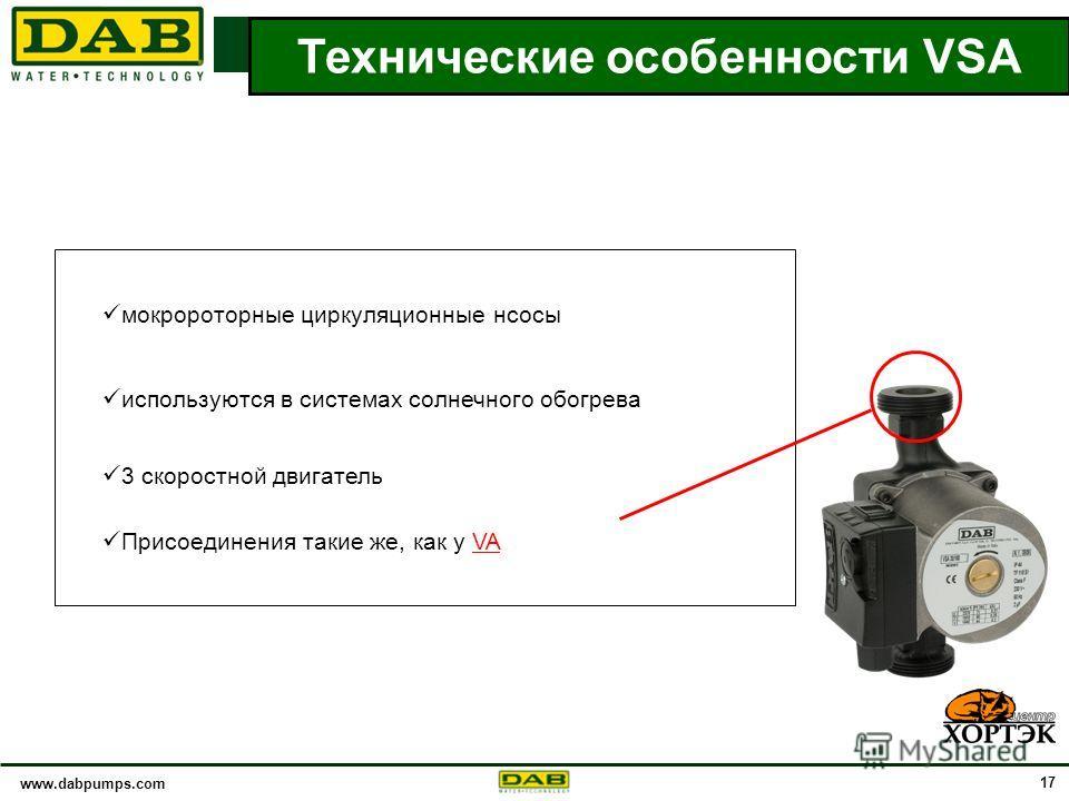 www.dabpumps.com 17 мокророторные циркуляционные нсосы используются в системах солнечного обогрева 3 скоростной двигатель Присоединения такие же, как у VA ТЕХНИЧЕСКИЕ ОСОБЕННОСТИ Технические особенности VSA