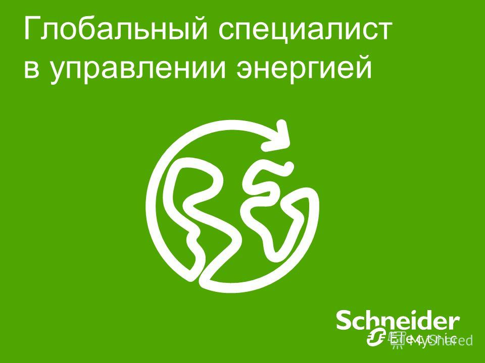 Глобальный специалист в управлении энергией