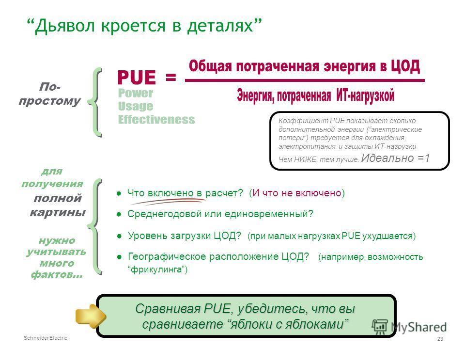 Schneider Electric 23 = Сравнивая PUE, убедитесь, что вы сравниваете яблоки с яблоками Дьявол кроется в деталях По- простому полной картины Коэффициент PUE показывает сколько дополнительной энергии (электрические потери) требуется для охлаждения, эле