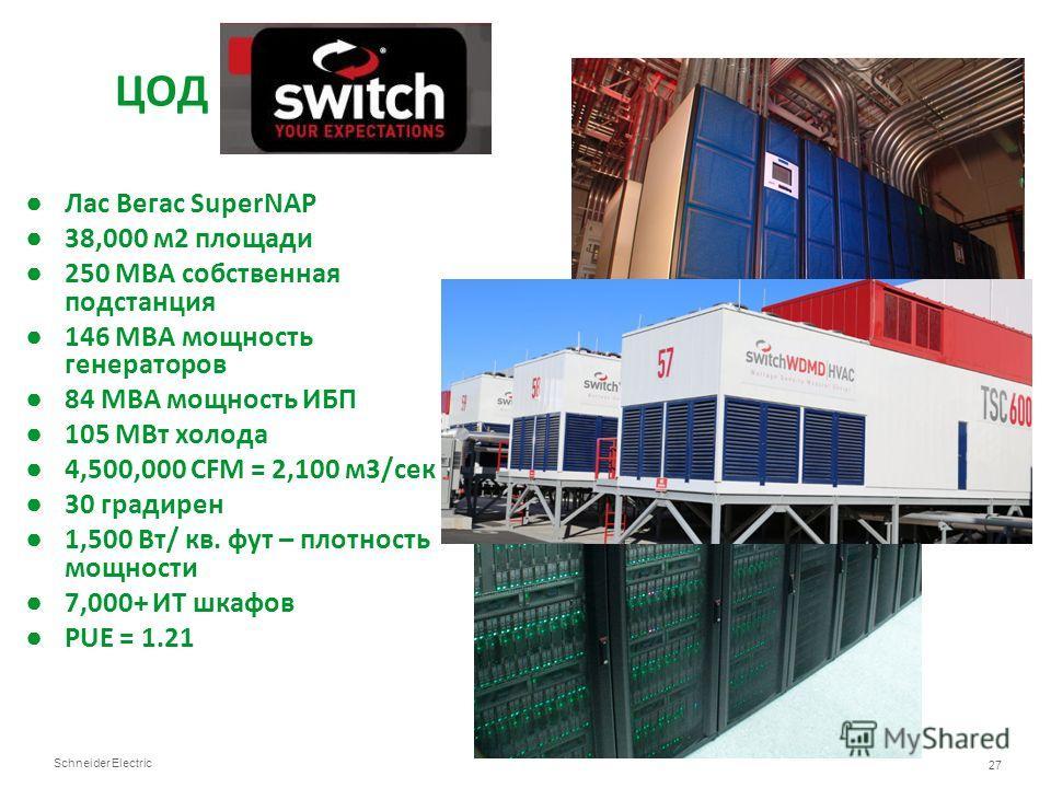 Schneider Electric 27 Лас Вегас SuperNAP 38,000 м 2 площади 250 МВА собственная подстанция 146 МВА мощность генераторов 84 МВА мощность ИБП 105 МВт холода 4,500,000 CFM = 2,100 м 3/сек 30 градирен 1,500 Вт/ кв. фут – плотность мощности 7,000+ ИТ шкаф