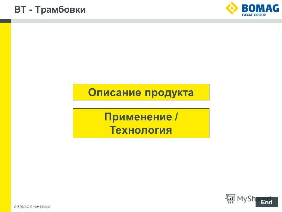 BT - Трамбовки © BOMAG GmbH Slide 2 Описание продукта Применение / Технология End