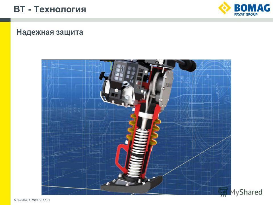 BT - Технология Надежная защита © BOMAG GmbH Slide 21