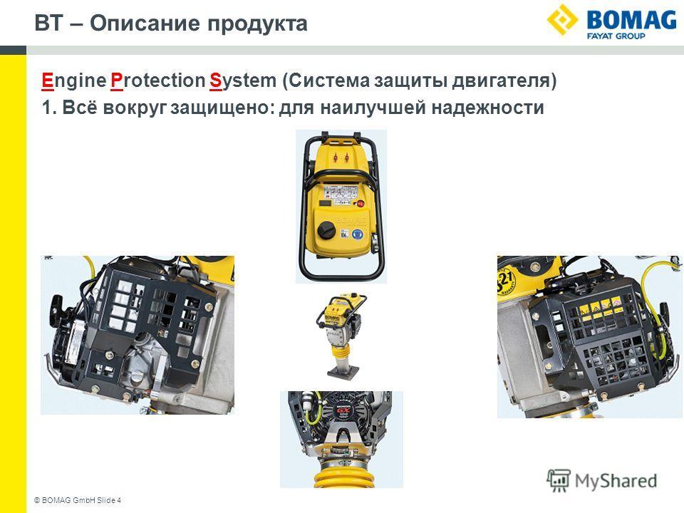 BT – Описание продукта Engine Protection System (Система защиты двигателя) 1. Всё вокруг защищено: для наилучшей надежности © BOMAG GmbH Slide 4