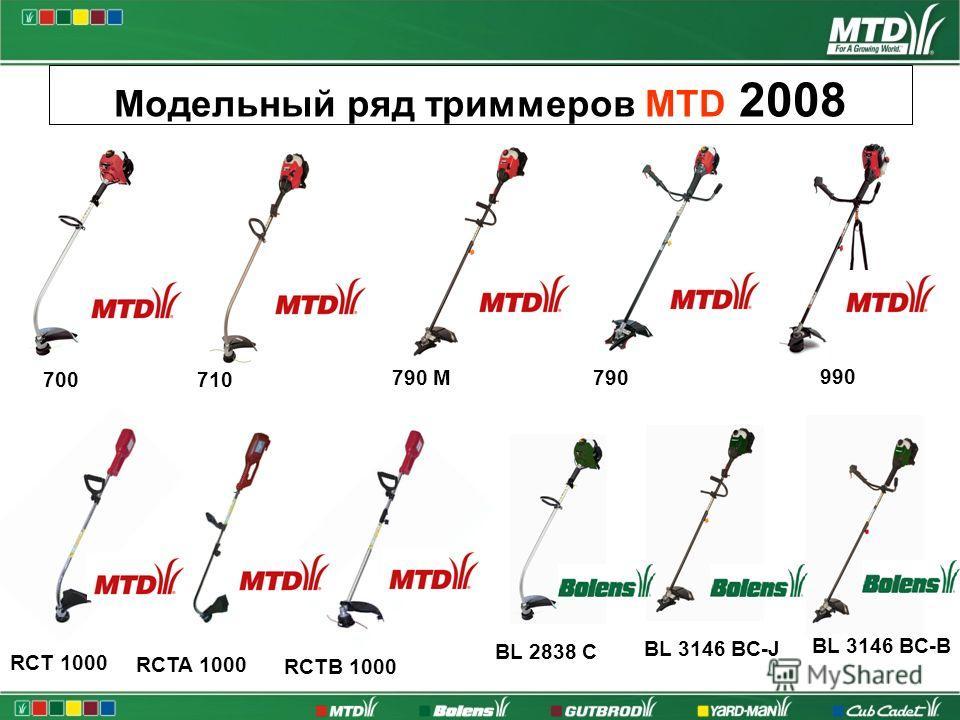 Модельный ряд триммеров MTD 2008 BL 2838 C 710 790 M790 990 BL 3146 BC-J BL 3146 BC-B RCT 1000 RCTB 1000 RCTA 1000 700700