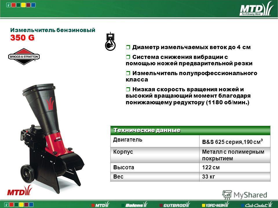 Измельчитель бензиновый 350 G Диаметр измельчаемых веток до 4 см Система снижения вибрации с помощью ножей предварительной резки Измельчитель полупрофессионального класса Низкая скорость вращения ножей и высокий вращающий момент благодаря понижающему